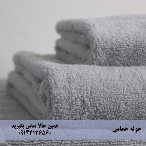 تولید حوله حمامی ارزان قیمت