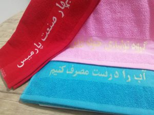 تولید حوله تبلیغاتی تهران در بهترین کیفیت