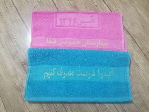 کارخانه حوله تبلیغاتی در تهران