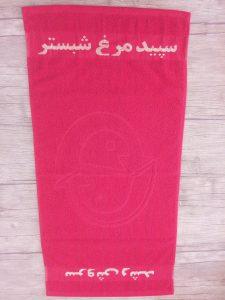 طراحی حوله تبلیغاتی در تهران