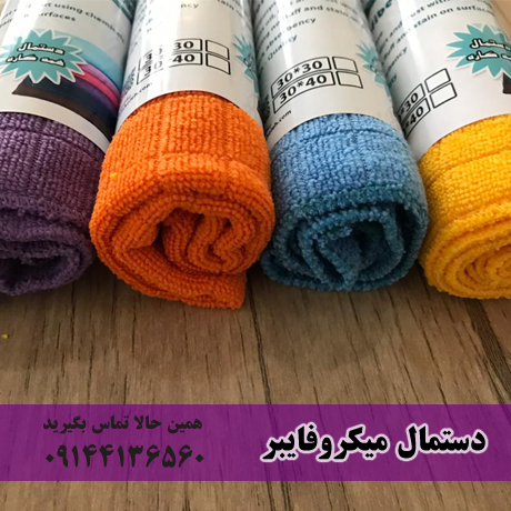 تولید کننده دستمال میکروفایبر در تبریز