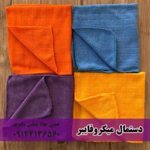 معتبر ترین شرکت تولیدی دستمال میکروفایبر در ایران