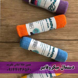 قطب فروش عمده دستمال میکروفایبر در 4 رنگ زیبا