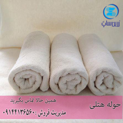 قیمت فروش حوله هتلی در تبریز